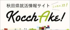 バナー:秋田県就活情報サイトkocchake