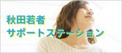 バナー:秋田若者サポートステーション