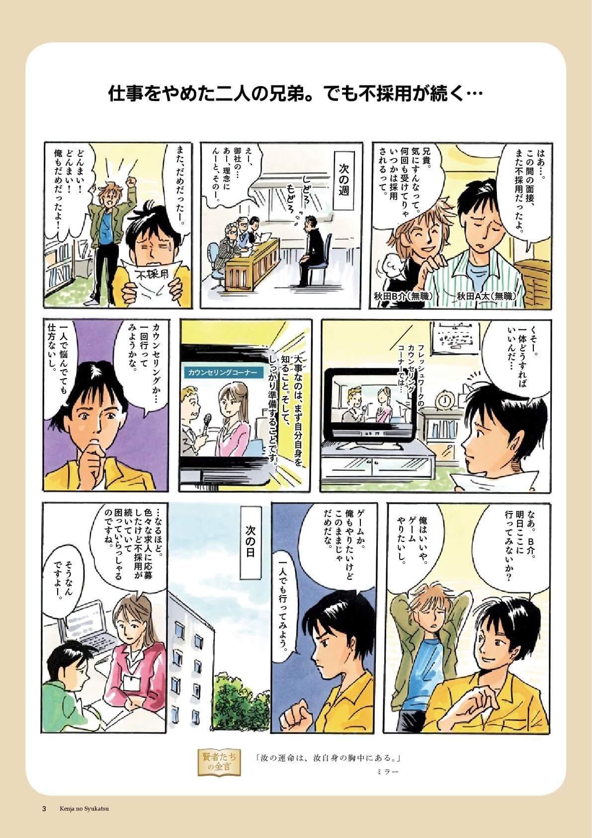 漫画:仕事をやめた二人の兄弟。でも不採用が続く