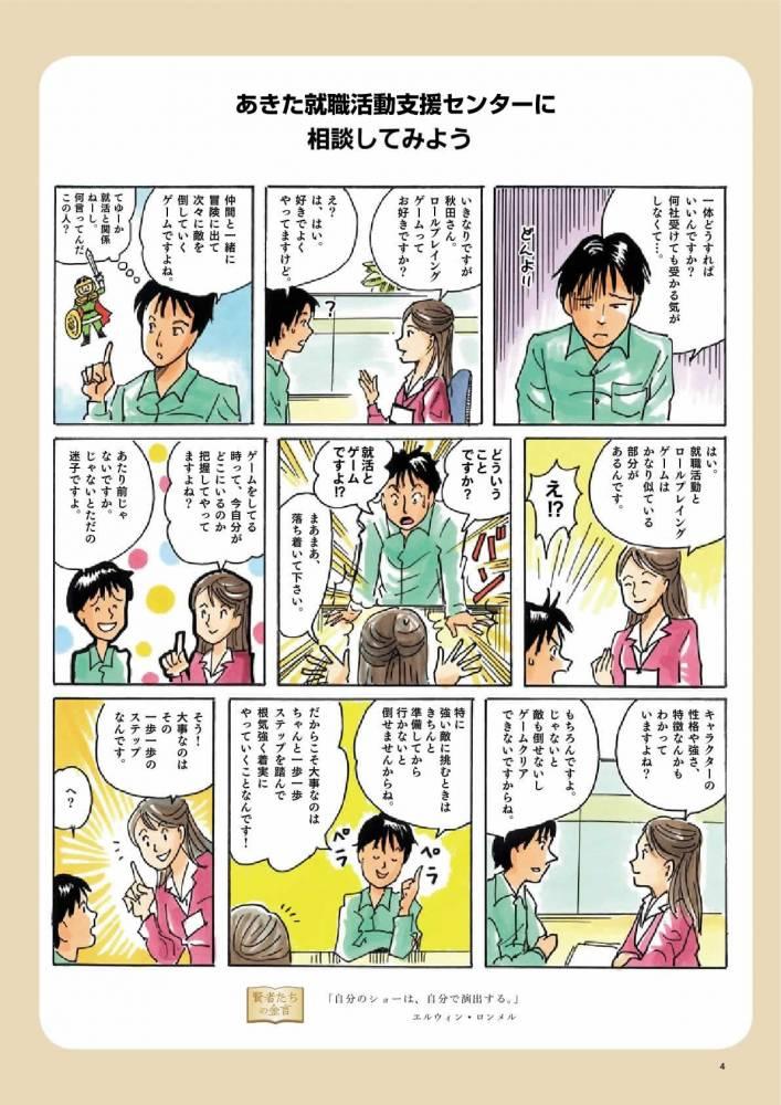 漫画:あきた就職活動支援センターに相談してみよう