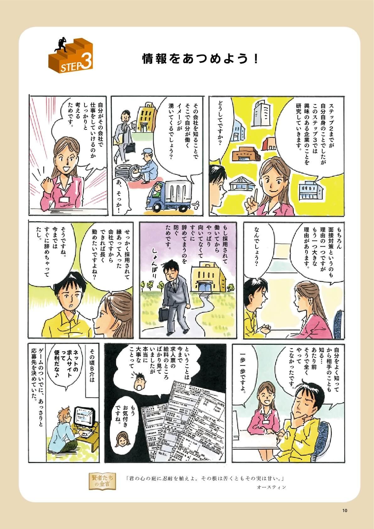漫画:情報を集めよう