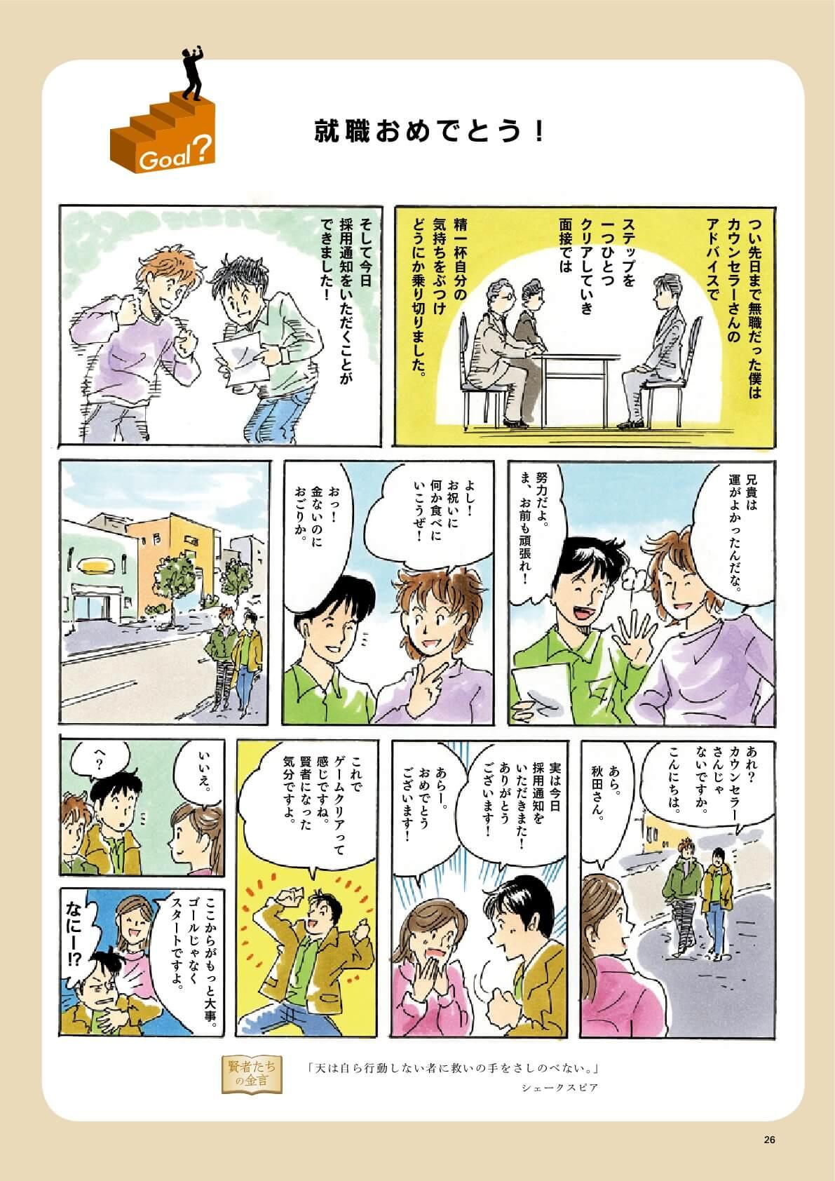 漫画:就職おめでとう