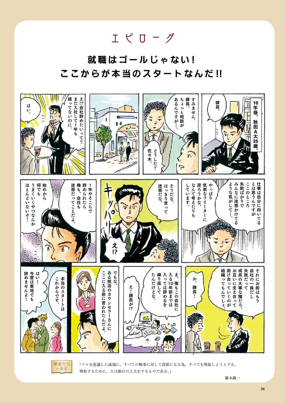 漫画:エピローグ