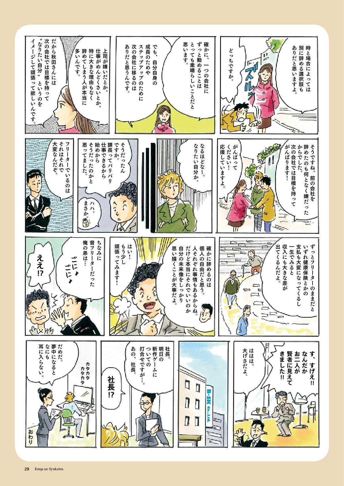 漫画:エピローグ2