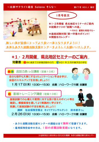 PDF:北部サテライト通信第17号