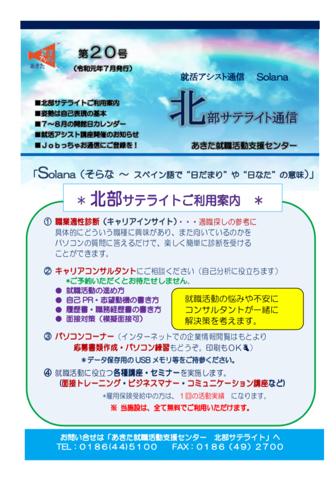 PDF:北部サテライト通信第20号