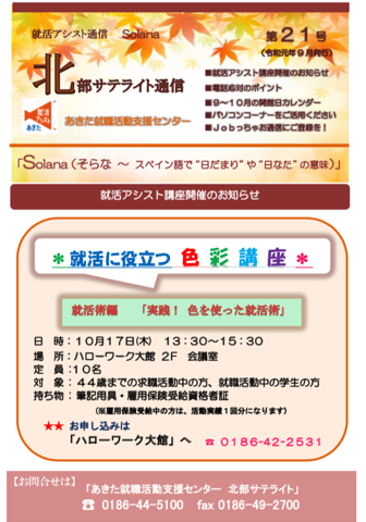 PDF:北部サテライト通信第21号