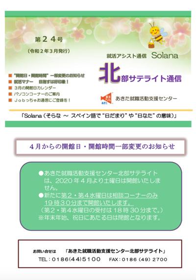 PDF:北部サテライト通信第24号