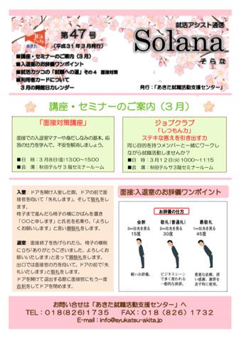 PDF:フレッシュワーク通信第47号