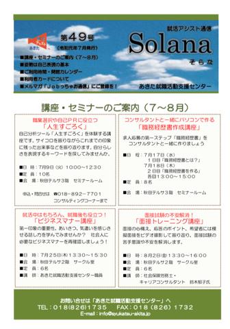 PDF:フレッシュワーク通信第49号