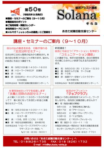 PDF:フレッシュワーク通信第50号