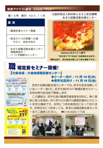 PDF:南部サテライト通信第16号