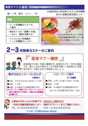 PDF:南部サテライト通信第17号