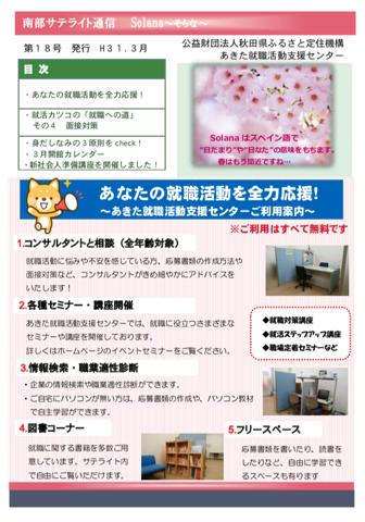 PDF:南部サテライト通信第18号