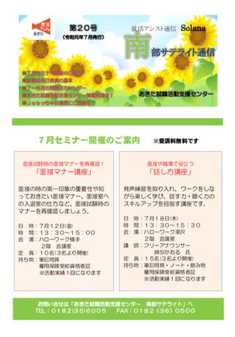 PDF:南部サテライト通信第20号