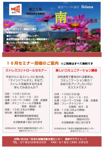 PDF:南部サテライト通信第21号