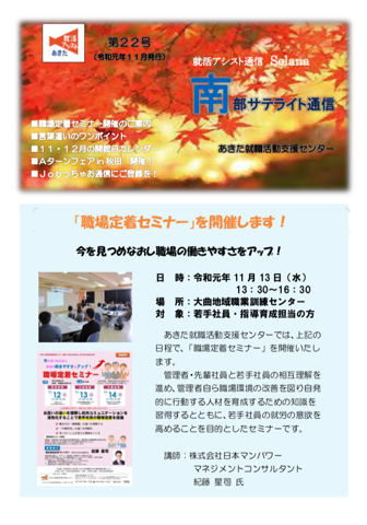 PDF:南部サテライト通信第22号