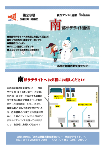 PDF:南部サテライト通信第23号