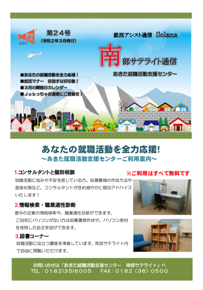 PDF:南部サテライト通信第24号