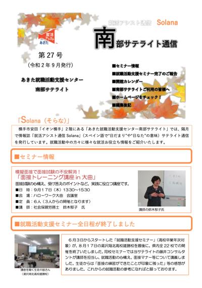 PDF:南部サテライト通信第27号
