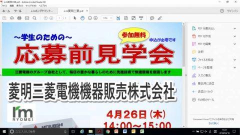 「菱明三菱電機機器販売株式会社」応募前見学会