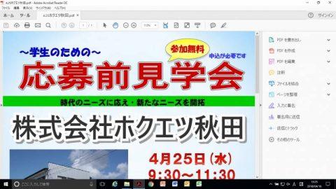 「ホクエツ秋田」応募前見学会