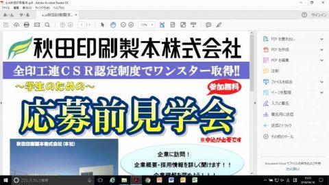 「秋田印刷製本株式会社」応募前見学会
