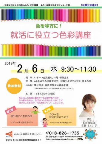 開催地【秋田市】色を味方に!就活に役立つ色彩講座