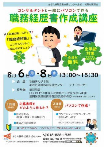 【秋田市開催】職務経歴書作成講座 1日目