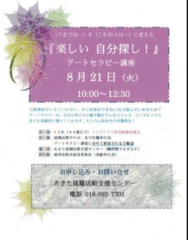 【秋田市開催】アートセラピー講座