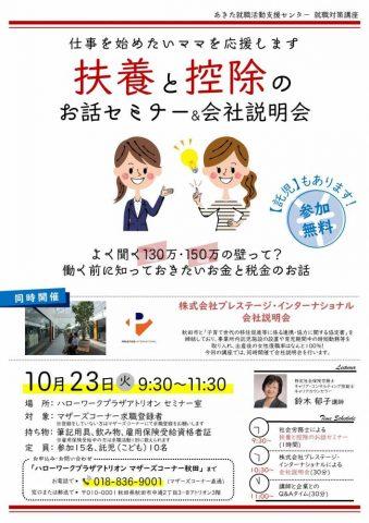【秋田市開催】扶養と控除のお話セミナー&会社説明会