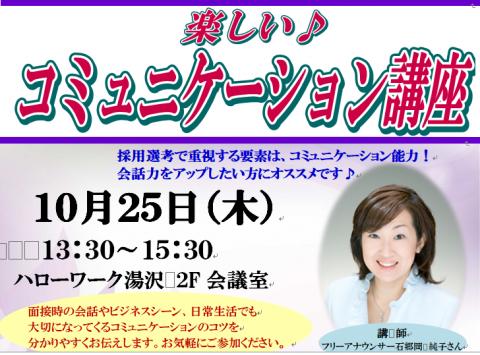 【湯沢市開催】楽しい♪コミュニケーション講座