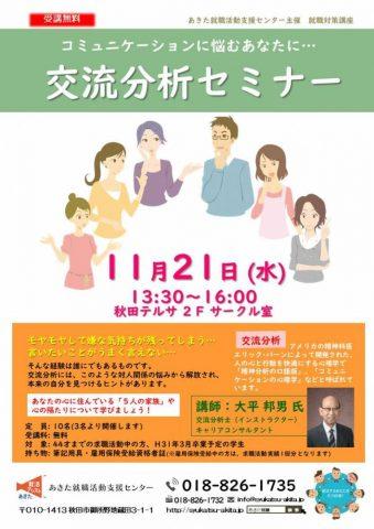 【秋田市開催】交流分析セミナー