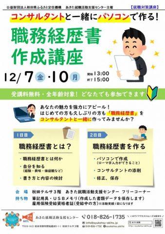職務経歴書作成講座 1日目