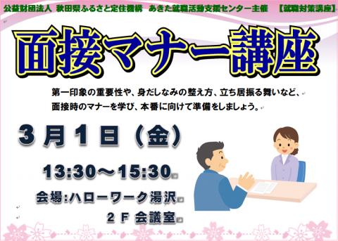 開催地【湯沢市】面接マナー講座