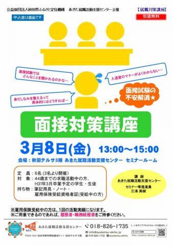 開催地【秋田市】面接対策講座