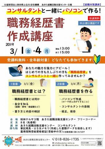 開催地【秋田市】職務経歴書作成講座