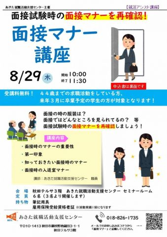 【秋田市】面接マナー講座