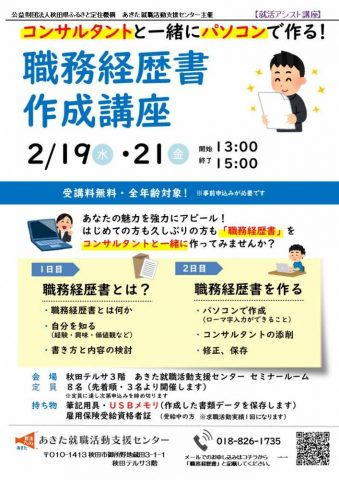 職務経歴書作成講座(1日目)