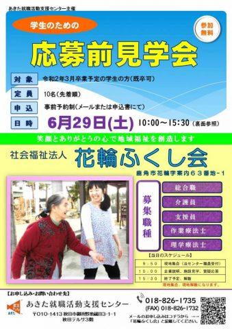 【応募前見学会】社会福祉法人 花輪福祉会