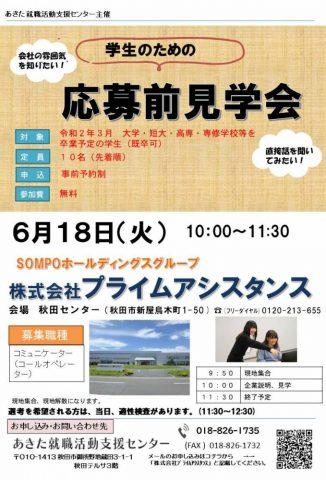 【応募前見学会】株式会社プライムアシスタンス