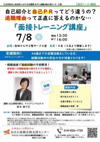 開催地【秋田市】面接トレーニング講座