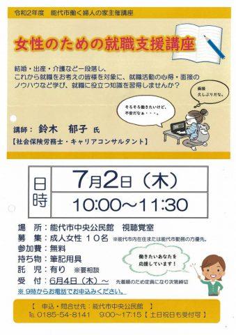 開催地【能代市】女性のための就職支援講座