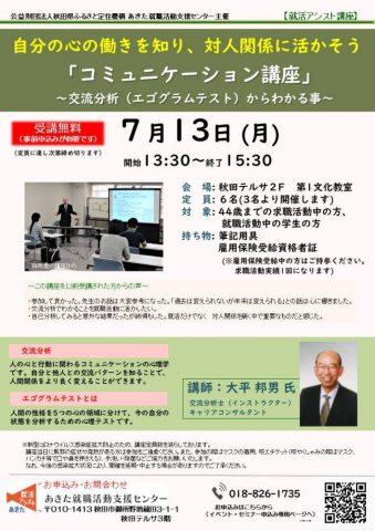 開催地【秋田市】コミュニケーション講座(交流分析)