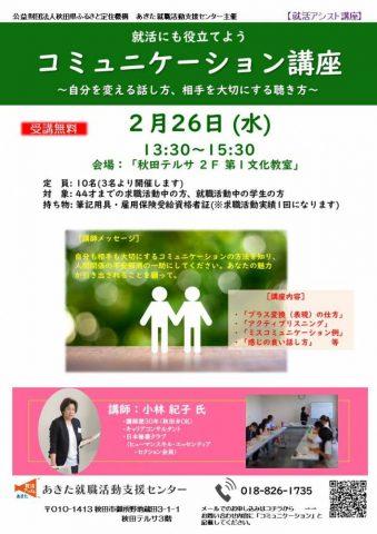 開催地【秋田市】コミュニケーション講座